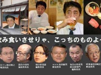 安倍&寿司友メディア