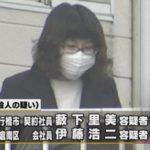 北九州市小倉南区のラブホテルで生後3ヶ月の娘を殴り、浴槽に沈めて殺害した疑いで藪下里美容疑者(32)と交際相手の男を逮捕!