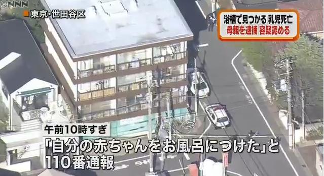 【またも…】世田谷区南烏山のマンションで母親が生後3ヶ月の乳児を浴槽に沈めて死亡させる!鈴木由美子容疑者(38)を逮捕!