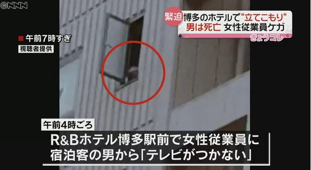「R&Bホテル博多駅前」で立てこもり事件!宿泊客の男が女性従業員2人を監禁しケガ!→警察の突入後に自ら飛び降り死亡