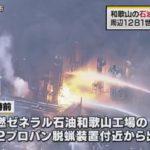 和歌山・有田市の「東燃ゼネラル石油和歌山工場」で大規模火災!消火活動が難航し、初島町全域2986人に避難指示!