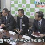 【千葉・松戸市】13歳の中学1年の女子生徒が自殺し、いじめをほのめかすノートが見つかる 教育委員会が公表