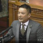 山本太郎議員の代表質問の議事録削除箇所が「立法府の長であると総理が宣言」であることが判明!確かに総理が言ってたのに…