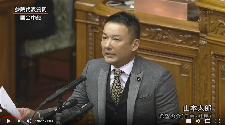 【快進撃】山本太郎議員が安倍政権の政治腐敗を鋭く突く!自民党は「議事録からの削除」をちらつかせて必死に反撃!