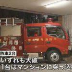 千葉・習志野市で火災現場に向かう途中の消防車同士が衝突!双方大破し一台がマンションに突っ込む!