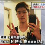 愛知・武豊町の「ホテルSEEN」で女子高校生・本多美月さん(18)が首を絞められ殺害される!交際相手の上野太樹容疑者を逮捕!