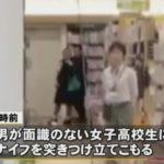 【広島】「廿日市ゆめタウン」で立てこもり事件!女子高生を人質に20分間刃物を突きつける!谷沢紘一容疑者(31)を逮捕!