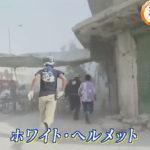 ノーベル賞候補にもなったシリアの英雄「ホワイトヘルメット」の正体とは!?広告代理店が作り上げる戦争と洗脳の実態!