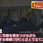 神奈川・大和市の中央林間駅前のマンションで立てこもり事件!包丁を持った女が7時間以上篭城!警察が突入し、ケガ人はなし!