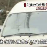 【神奈川】三浦市初声町下宮田で父親を刃物で切りつけた息子が警察の発砲を受ける!浜名諭志容疑者(34)が意識不明に!