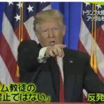 【実行力すごっ】トランプ大統領による7カ国の全国民の入国停止措置実行に、大手メディアと反トランプ支持者は大激怒!