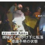 鹿児島市入佐町の山中で行方不明だったタクシーが見つかる!93歳の女性客は車内で生存するも、運転手は崖下で意識不明!