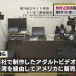 【何が起きている?】大手AVサイト「カリビアンコム」で無修正わいせつ動画配信の疑いで制作会社「ピエロ」社長ら6人が逮捕!