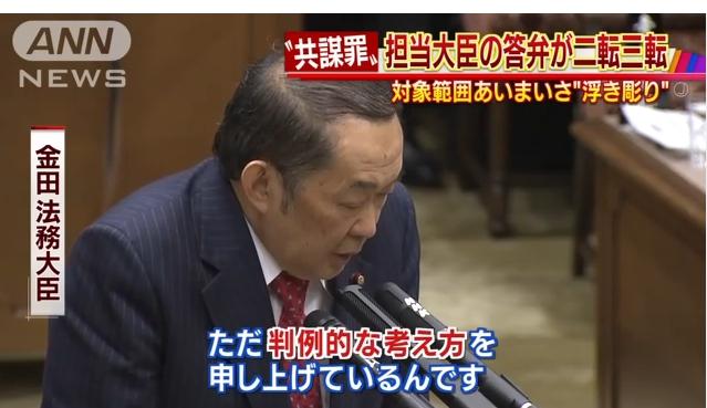 【酷すぎ】金田法務相の共謀罪に関する答弁が完全にグダグダに!「過去の判例を見ると…」→「判例はないが判例的な考えを申している」