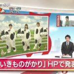 【愚民化政策】NHKニュースウォッチ9のトップが「いきものがかりの活動休止(放牧)」のニュース!ネットでは批判の声!