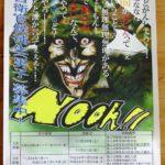 【うわぁ…】福岡の自衛隊の募集ポスターが怖すぎると話題に!妖怪みたいな男が血走った目とよだれを垂らして絶叫!