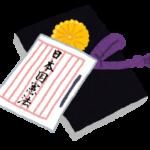 【出たぁ】安倍政権が、翌年(2018年)1月の通常国会で9条改憲案(自衛隊明記)を提出する方針を固める!