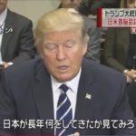 【痛快】トランプ大統領が安倍政権(アベノミクス)を真っ向批判か!「日本や中国は為替操作で通貨安に誘導している」