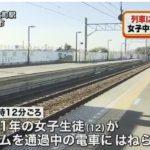 【千葉・市川市】北総鉄道の大町駅で中学1年の女子生徒が通過電車にはねられ死亡、飛び込み自殺の可能性