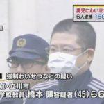 4歳の男の子にわいせつ行為をし、その様子を撮影!小学校教員・橋本顕容疑者(45)ら6人逮捕!被害男児は160人以上の可能性も!