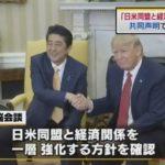 日米首脳会談、安倍総理とトランプ大統領が共同声明で日米同盟や絆を強調!米ワシントンポストは「他国の首脳と対照的」とチクリ!