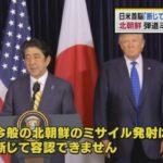 【日米首脳会談中に】北朝鮮が弾道ミサイル発射!500キロメートル先の日本海上に落下したとのこと!