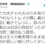 【どう思う?】民進・小西ひろゆき議員がうどん店のセルフサービスの天ぷらを落とし、2個分の料金を払ったことに不満→大炎上に!