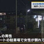 【事件】神戸市西区玉津町のアパートの駐車場で、下着1枚の女性の遺体が発見される!手足などに擦り傷!