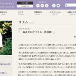 【カネか?】日本会議と関係が深い櫻井よしこ氏、2006年当時は共謀罪に反対だった可能性が浮上!