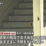 【最悪】埼玉・春日部駅で女子高生に追い抜きざまに汚物をかける!大宮和則容疑者(40)を逮捕!「過去にもやった」