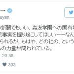 朝日新聞記者が安倍政権(日本会議)からの凄まじい圧力を示唆か!上丸氏「どこの新聞でもいい、森友学園の核心的事実掘り起こして」