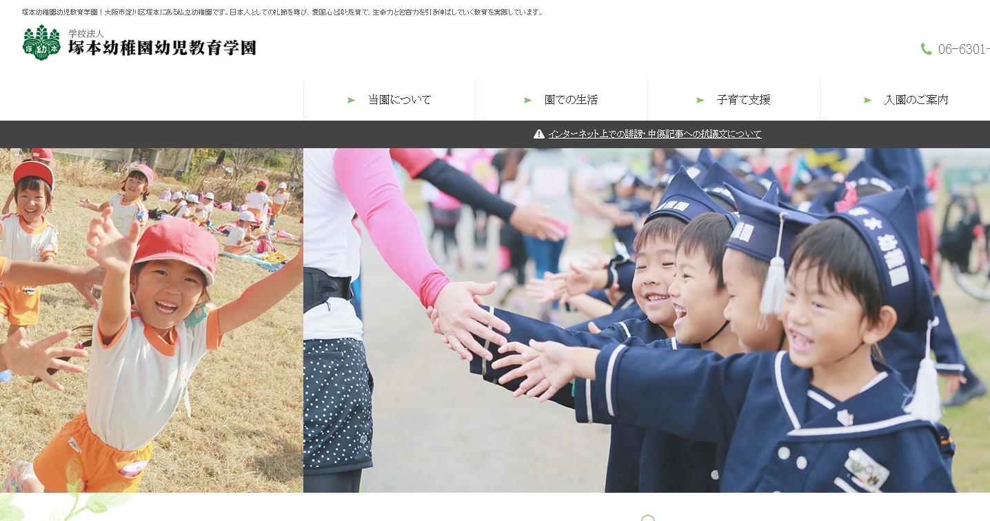 森友学園の狂気の実態!中国語を習っていた園児や保護者に嫌がらせ!閉園した開成幼稚園では小学生への暴力事件も!?