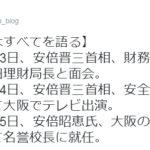 森友学園と国との交渉、安倍総理異例の大阪入り、安倍昭恵夫人の名誉校長就任、この3つがタイミングが見事に一致していることが判明!