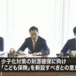 【批判殺到】小泉進次郎議員が少子化対策名目で「こども保険」の導入を検討!実質的な年金保険料アップの恐れ!