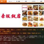赤坂飯店での安倍総理とメディア幹部との会食の内幕が明らかに!大手記者が菅野完氏にリーク!「ネットに書いて国民に伝えて欲しい」