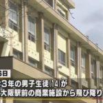 【愛知・一宮市】浅井中学校3年の男子生徒が大阪駅前のグランフロント大阪から飛び降り自殺 担任への不信感のメモ残す