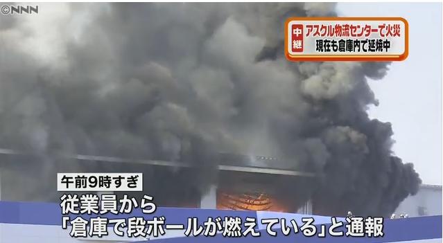 【埼玉・三芳町】アスクルの物流センターで大規模火災!火災から5時間たっても鎮火せず!配送に大きな影響も!