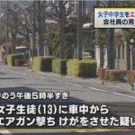 【酷い】埼玉・川口で道を歩く女子中学生に車中からエアガン!小島健司(24)と川村亮太(25)の両容疑者を逮捕!「痛がる姿が面白かった」