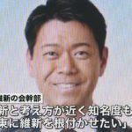 【唖然】人工透析患者「殺せ」発言で大炎上の長谷川豊氏、日本維新の会が衆院選候補に擁立へ!大阪市長「是非頑張ってほしい」