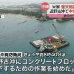沖縄・辺野古沖で米軍基地建設の本格工事が開始!環境破壊も心配の中、翁長知事や稲嶺市長、沖縄県民も怒りの声!