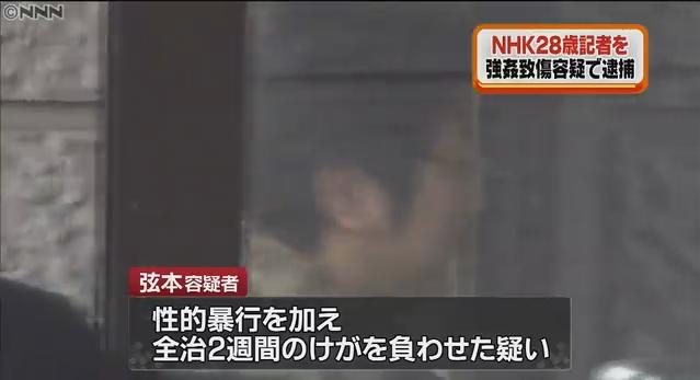 NHK山形放送局の記者が20代女性宅に侵入し、強姦&怪我をさせた疑い!弦本康孝容疑者(28)を逮捕!本人は「分からない」と否認