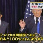 トランプ大統領が日米FTAの締結を日米首脳会談で要求していたことが判明!安倍政権は当初否定してたものの…