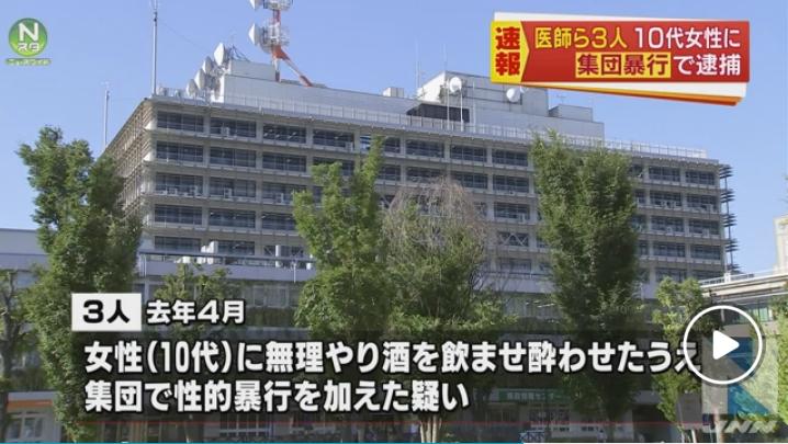 【また】医師2人と医学部生が10代女性に酒を飲ませて集団強姦!上西崇(31)・松岡芳春(31)・柁原龍祐(25)の3容疑者を逮捕!