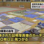【なぜに!?】街角の証明写真機のカーテンを持ち帰った疑いで石井孝和容疑者(69)を逮捕!自宅には100枚以上の盗んだカーテンが!