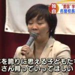 安倍昭恵夫人が総理同様に森友学園との関与を否定!「主人が話した通りです」→テレ東では名誉校長としてスピーチしている様子も