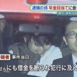 【東京・調布】年金欲しさに89歳の祖父を殺害し、2万円あまりを盗む!山本裕也容疑者(23)を逮捕!容疑者「どうでもいい」