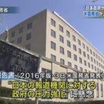 【異例】アメリカ国務省、安倍政権によるメディア支配の実態を懸念!「日本政府はメディアに対して圧力を強めている」