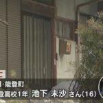 石川・能登町宇加塚の民家で池下未沙さん(16)が粘着テープで縛られて死亡しているのが見つかる→犯人は能登自動車道で自殺か