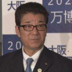 松井大阪府知事、森友学園認可の背景に国の圧力があったことに言及!「国有地売却のために認可見込みを発表するよう言われた」