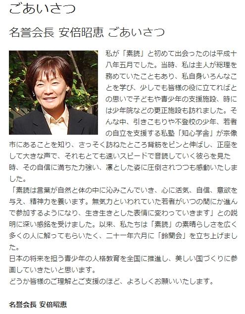 【次々と…】安倍昭恵夫人が名誉会長を務める鈴蘭会が塚本幼稚園にテキスト200冊を10万円で販売していたことが判明!